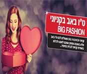 "חגיגת ט""ו באב בקניון BIG FASHION נצרת"
