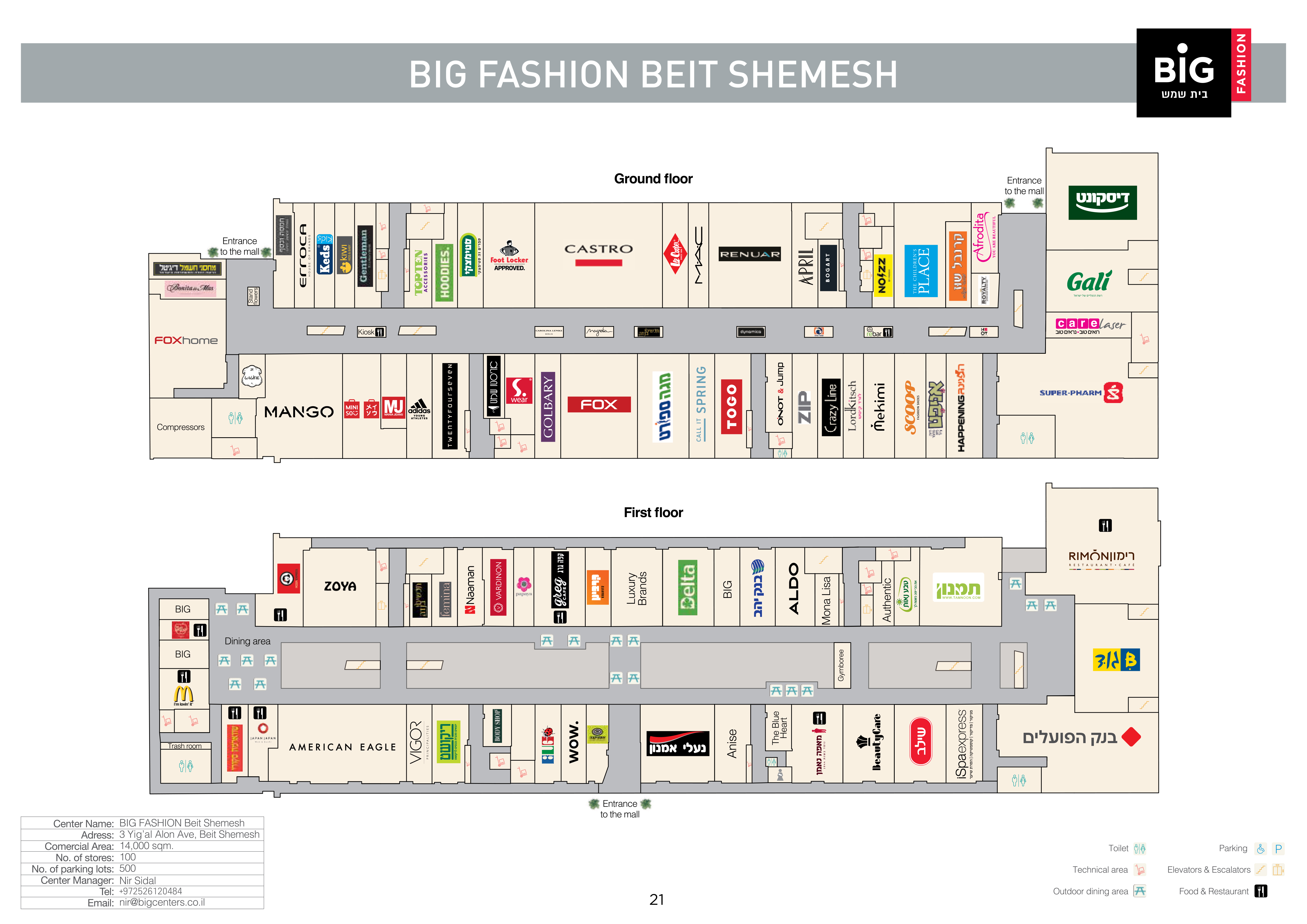BiG Fashion Beit Shemesh